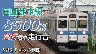 東急8500系 急行電車走行音 中央林間→押上
