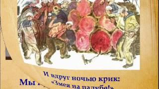 Буктрейлер по творчеству Б. Житкова. Рассказы о животных