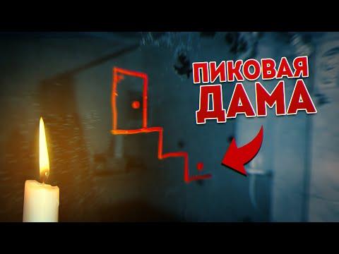 Вызов Духов - Пиковая Дама Спустилась по Лестнице в Зазеркалье! Потусторонние