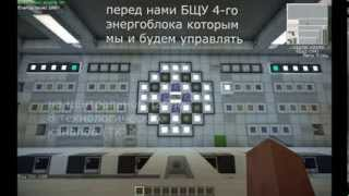 Minecraft Chernobyl Part #9 Мануал по управлению РБМК-1000 (краткий)