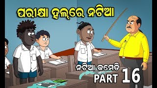 Natia comedy part 16 || Parikhya hall re Natia