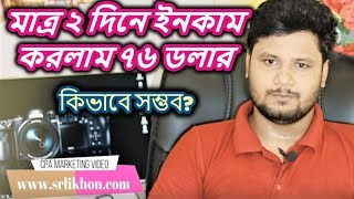 CPAGreen Best Online Earning Site And CPA Network Bangla Tutorial
