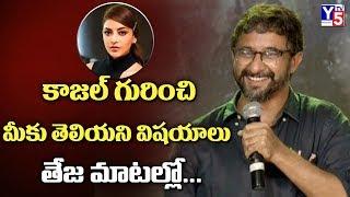 Director Teja Shocking Comments on Kajal Aggarwal | Sita | Bellamkonda Sai Sreenivas | Y5tv