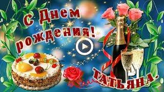 С Днем рождения Татьяна. Поздравление для всех Татьян.