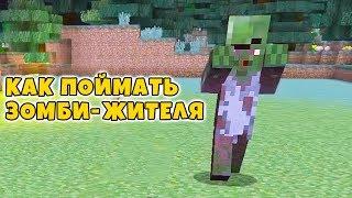 кАК ПОЙМАТЬ ЗОМБИ-ЖИТЕЛЯ #майнкрафт #Minecraft