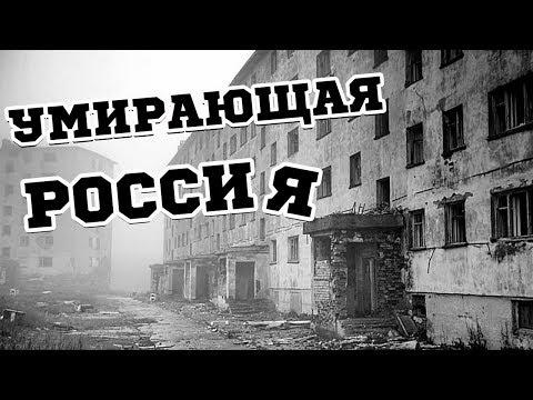 6 ГОРОДОВ РОССИИ, КОТОРЫЕ ИСЧЕЗНУТ МЕНЕЕ ЧЕМ ЧЕРЕЗ 50 ЛЕТ