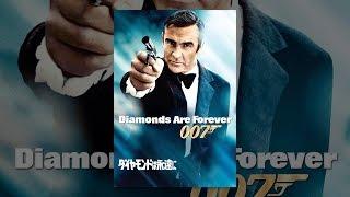 ダイヤモンドは永遠に (字幕版) thumbnail