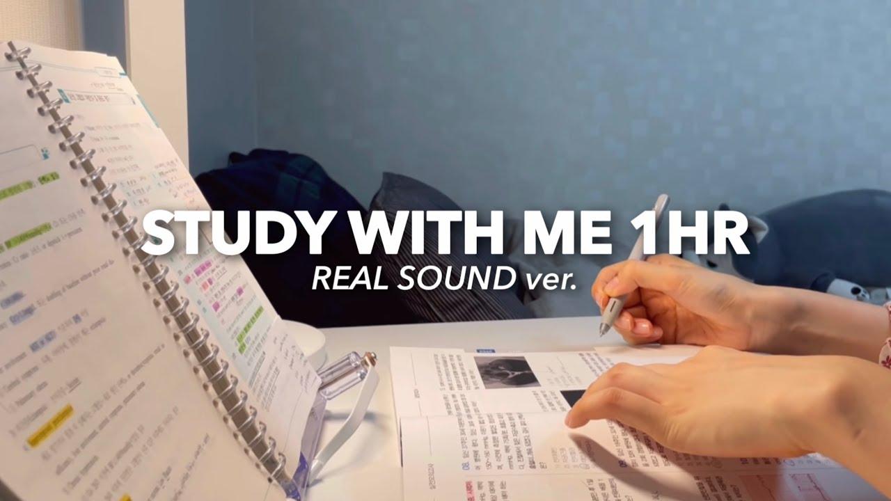 🏠 집콕!하면서 인턴의사와 집중하는 스터디윗미 1HR REAL TIME, REAL SOUND 📔