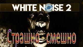 White noise 2 | Страшно смешно