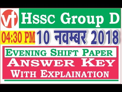 4:30 PM HSSC Group D (10 Nov, 2018 ) Evening  Shift Exam Answer key with explanation