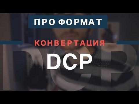 Как перевести видео в формат dcp бесплатно