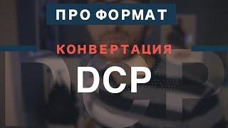 Формат DCP / Конвертация в DCP