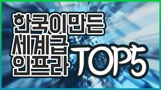 한국이 만든 세계급 인프라 TOP5