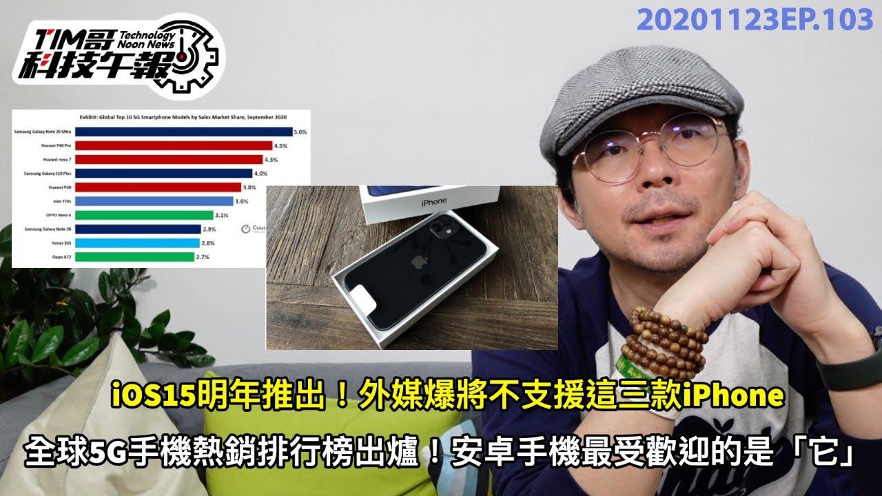 iOS15明年推出,將不支援這三款iPhone 全球5G熱銷10大手機排行最強是它 年度最佳創新發明微軟手機、SONY PS5上榜[20201123Tim哥科技午報]