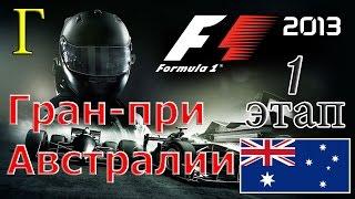 F1 2013 - 1 Этап - Гран-при Австралии. Гонка(Соло-карьера, онлайн заезды на скоростных болидах F1, являющихся реальными прототипами настоящих гоночных..., 2015-11-24T16:34:40.000Z)