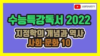 2022 EBS 수능특강 국어, 독서, 사회 문화, 1…