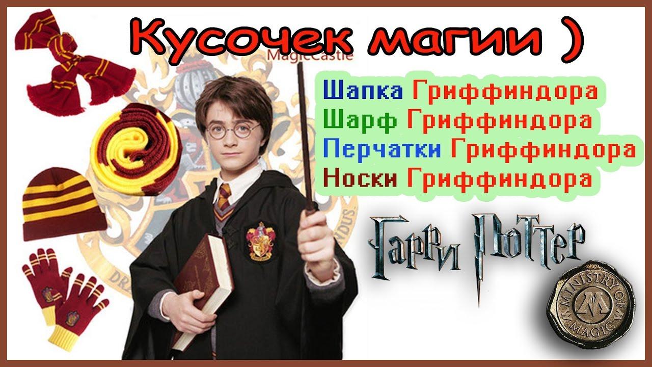 Пенал Гарри Поттера - купить вещи из Гарри Поттера - YouTube