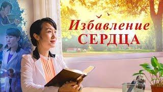 Христианский фильм 2018 «Избавление сердца» Божье Слово помогло мне преодолеть зависть