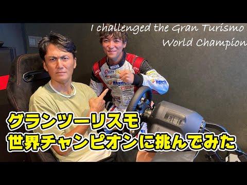 【新人発掘】グランツーリスモ 世界チャンピオンに挑んでみた。eSports ガチ対決。
