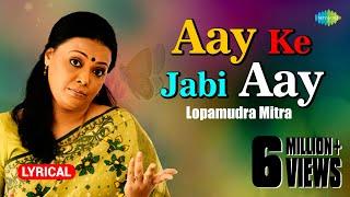 Aay Ke Jabi Aay with lyrics | Lopamudra Mitra | Agantuk | Joy Sarkar | Tapan Sinha