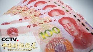 《中国财经报道》 20190510 17:00| CCTV财经