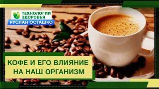 Кофе и его влияние на наш организм (Руслан Осташко)