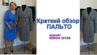 Краткий Обзор пальто по выкройке журнала BURDA 2012/8