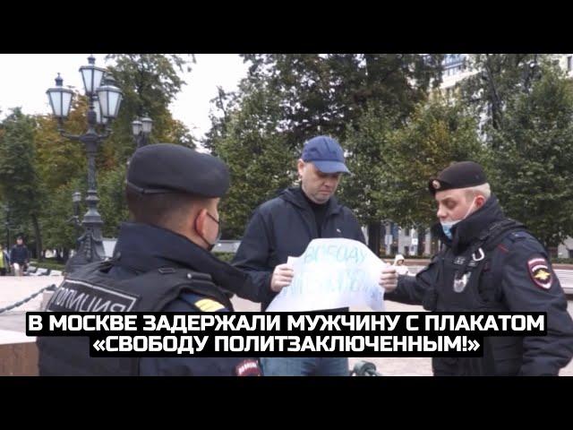 В Москве задержали мужчину с плакатом «Свободу политзаключенным!»