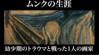 ムンクの生涯〜幼少期のトラウマに苦しんだ画家〜後期印象派のムンクの人生について解説