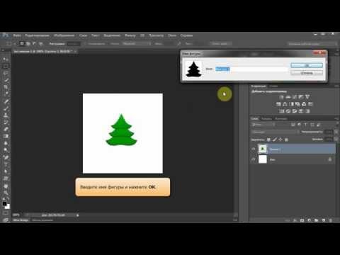 Урок Adobe Photoshop CS6. Создание своей произвольной фигуры (Shape)