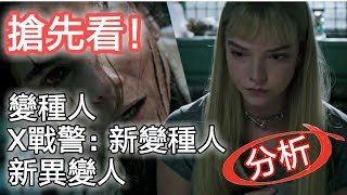 【預告分析】變種人|X戰警:新變種人|新異變人|The New Mutants【中文字幕】