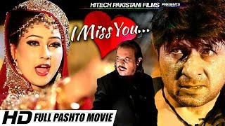I MISS YOU (2018 FULL PASHTO FILM) ARBAZ KHAN, JAHANGIR KHAN - HI-TECH PAKISTANI