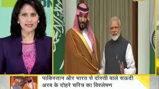 DNA analysis of India-Saudi Arabia diplomatic ties