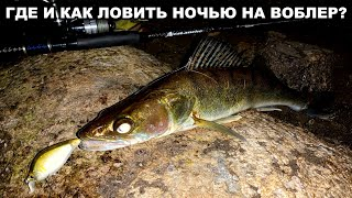 Ночная ловля на воблеры Снасти приманки проводки места ловли лайфхаки Первая рыбалка 2020