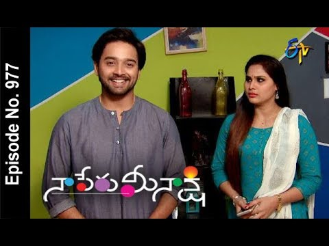 Naa Peru Meenakshi | 9th  March 2018  | Full Episode No 977| ETV Telugu