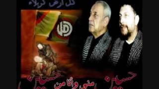 Haraket Amal & Moussa Sader