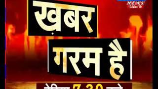 Khabar Garam Hain || STV Haryana News