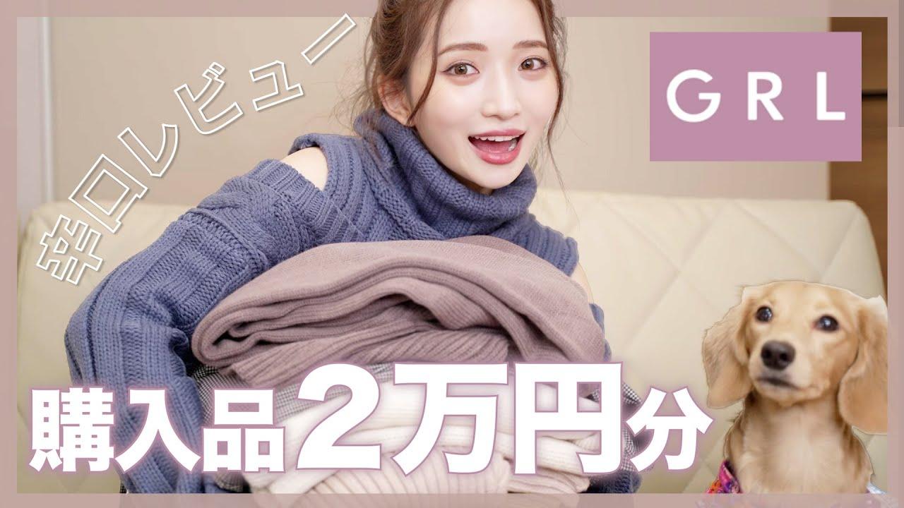 【GRL】辛口審査なのに優秀なアイテム大量?グレイルの秋冬ファッションアイテムを2万円分購入してみた☃️💛