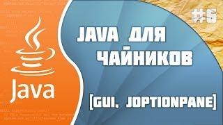 Программирование на Java для начинающих #6: GUI