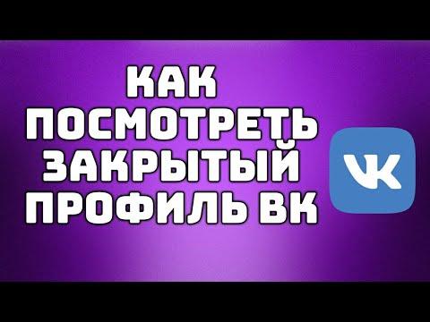 Способы просмотра закрытого профиля вконтакте // ПРОСМОТР ЗАКРЫТОЙ СТРАНИЦЫ ВКОНТАКТЕ 2020