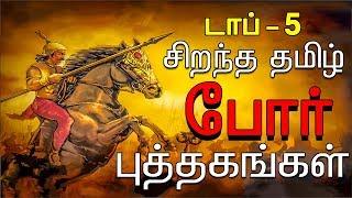Top 5 - Best War based Tamil novels