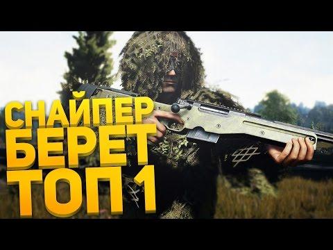 СНАЙПЕР ПРОТИВ 100
