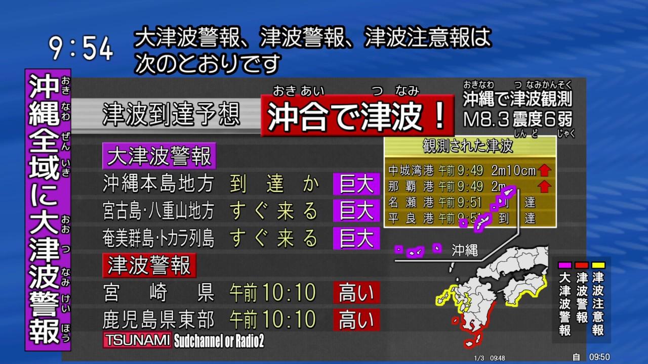 ≪新≫【想定】沖縄で震度6弱 緊急地震速報~大津波警報