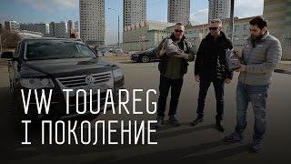 ВСЯ ПРАВДА О VW TOUAREG 2007 I ПОКОЛЕНИЕ РЕСТАЙЛИНГV6/БОЛЬШОЙ ТЕСТ ДРАЙВ Б/У