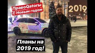 Правоqator-Ы С Наступающим Вас Новым 2019 Годом