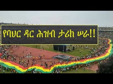 Ethiopia - The most beautiful thing Bahir Dar has ever seen!! People in support of PM Abiy Ahmed
