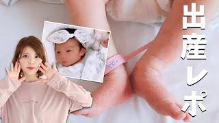 【出産レポ】陣痛開始から誕生まで/19時間の体験談語ります♡【感動】