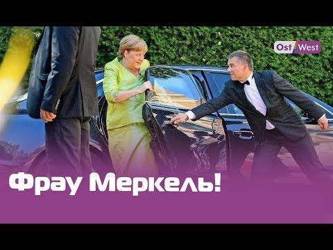 Меркель в юбке: как отдыхает канцлер Германии