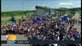 видео Безвизовый режим. Безвизовые страны для россиян
