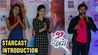31 Divas Marathi Movie | Shashank Ketkar , Mayuri Deshmukh & Reena Aggarwal | Starcast Introduction